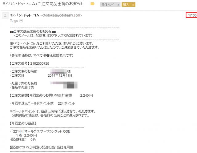 ヨドバシカメラ ご注文ありがとうございますメール