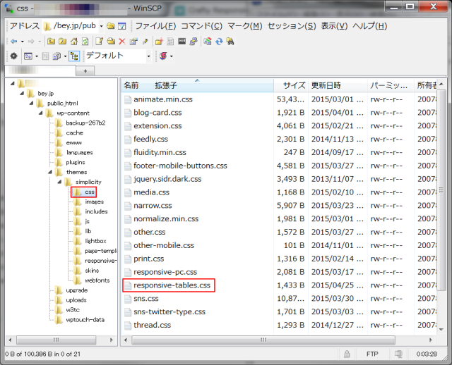 responsive-tables.cssをcssディレクトリにアップロードする。