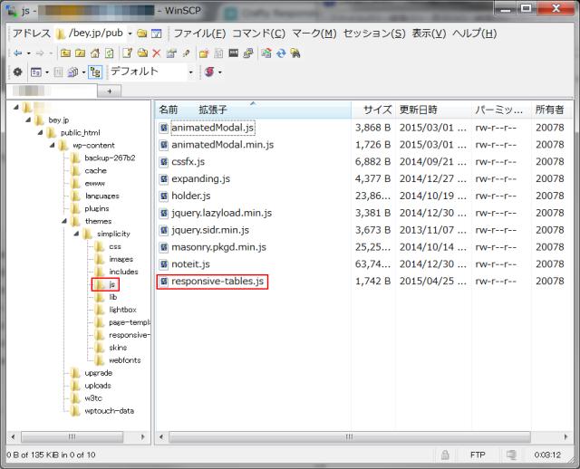 responsive-tables.jsをjsディレクトリにアップロードする。