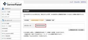 公開鍵認証用鍵ペアの生成タブでパスフレーズを入力します。(あとで使います。)