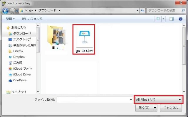 公開鍵認証用鍵ペアで生成した.keyファイルを選択(All Filesにしないと見えません)