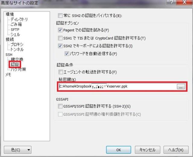 左画像の「設定」ボタンを押して「認証」の「認証条件」で先ほど生成した.ppkファイルを選択します。