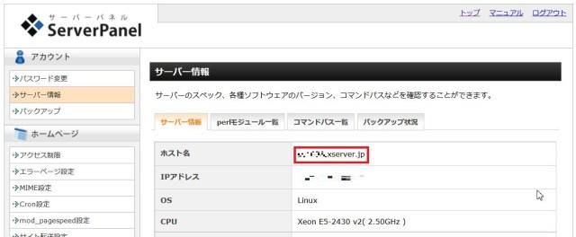 Xserverのサーバーパネルのサーバー情報ページの「ホスト名」がWinSCPのホスト名