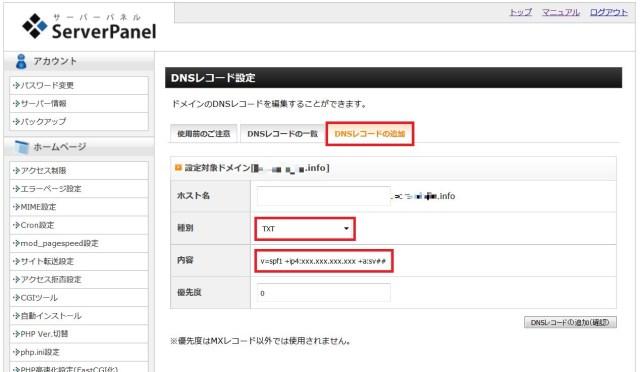 DNSレコードの追加 のページで種別・内容だけ記入