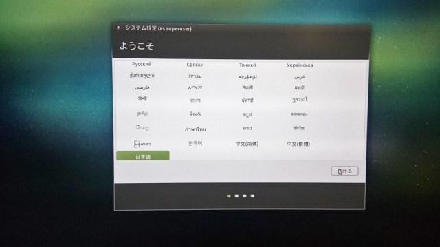 日本語も選べる