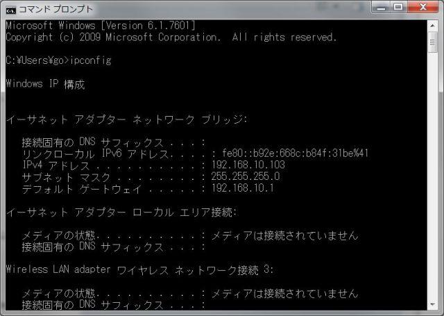 ipconfig IP構成を表示