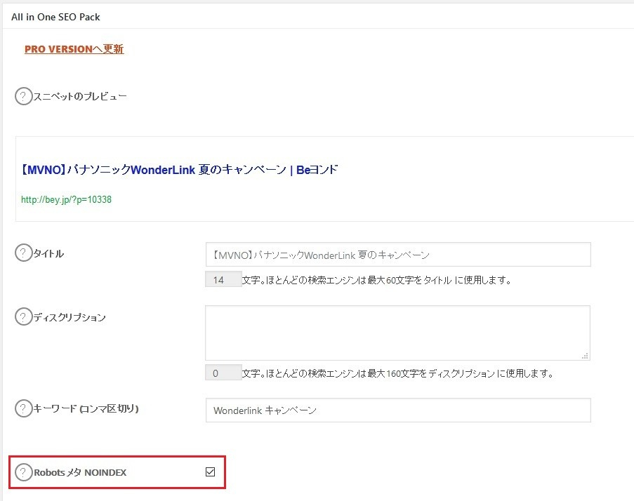 個別のNoindexはAll in one SEO Packで設定