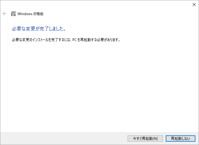 Windows Subsystem for Linux (Bata) 設定完了