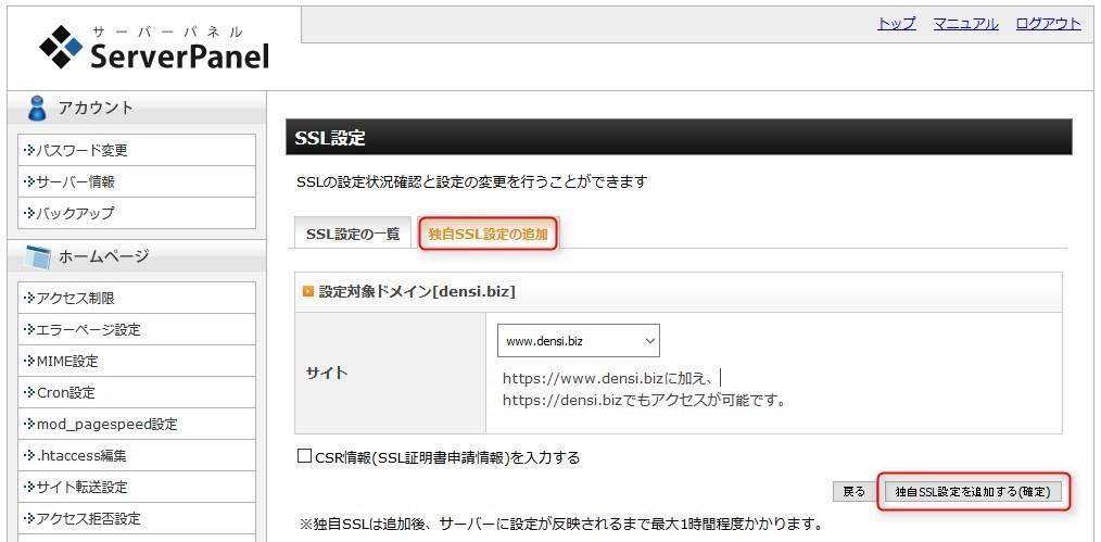 Xserver SSL ドメイン 独自SSL設定の追加