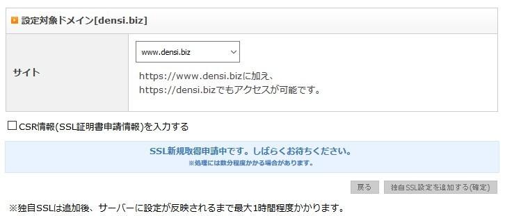 Xserver SSL ドメイン 独自SSL設定の追加 暫く待つ