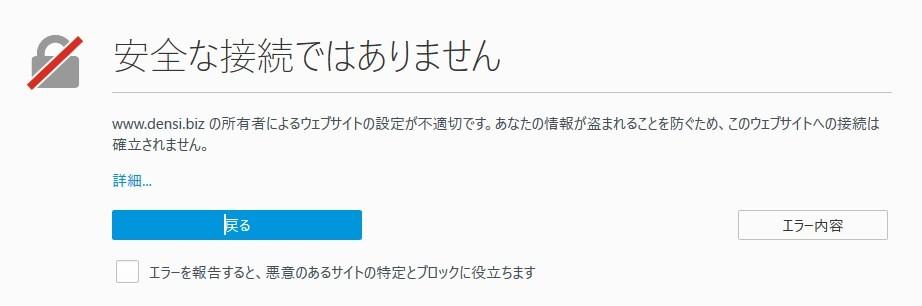 Firefox警告