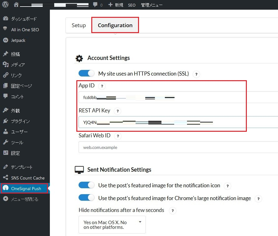 OneSignal AppID・API Key取得 Configuration
