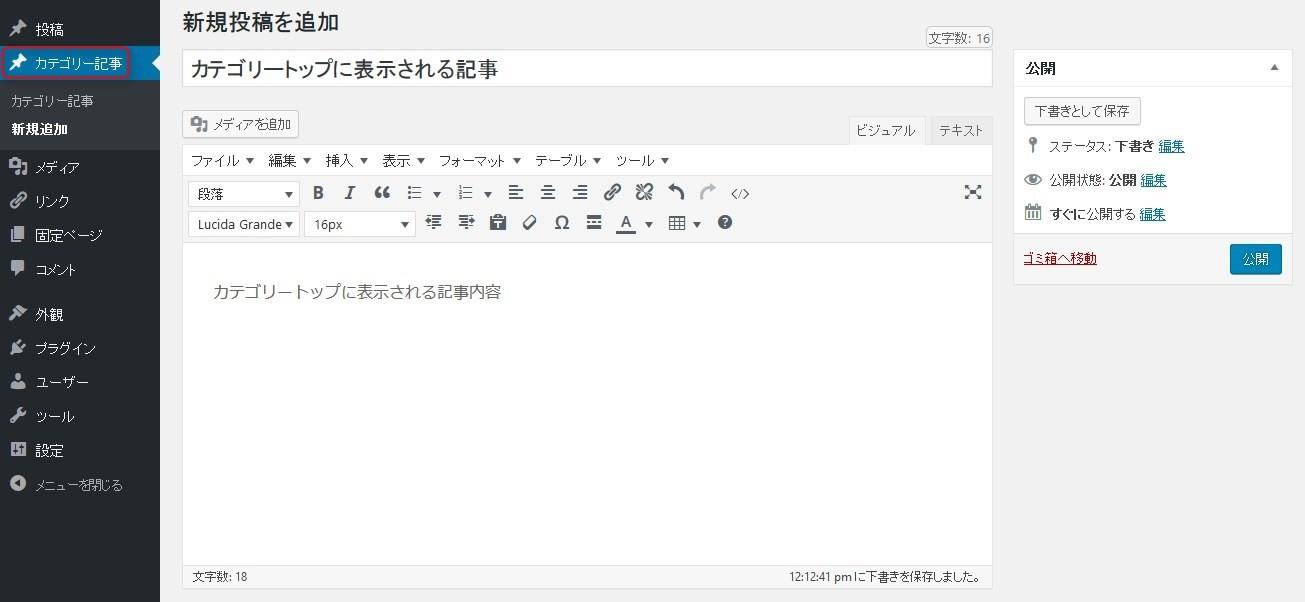 functions.php カスタム投稿タイプ追加