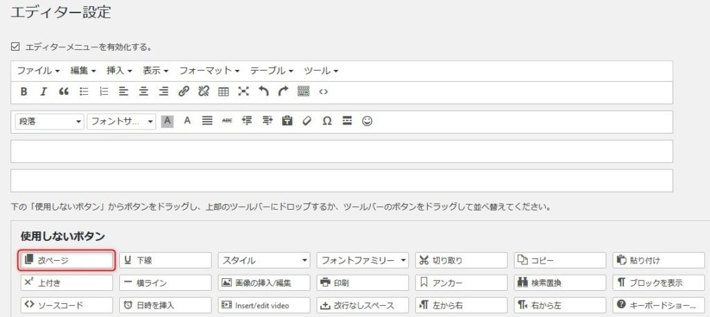 TinyMCE Advncedでビジュアルでnextpageを追加