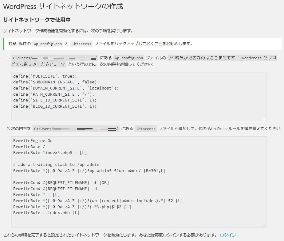 wp-config.php・.htaccess 追記
