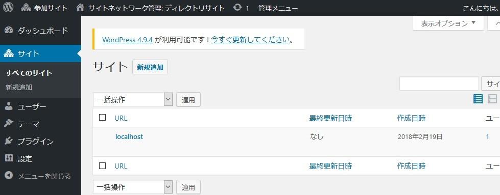 サイトネットワーク管理画面 サイト作成