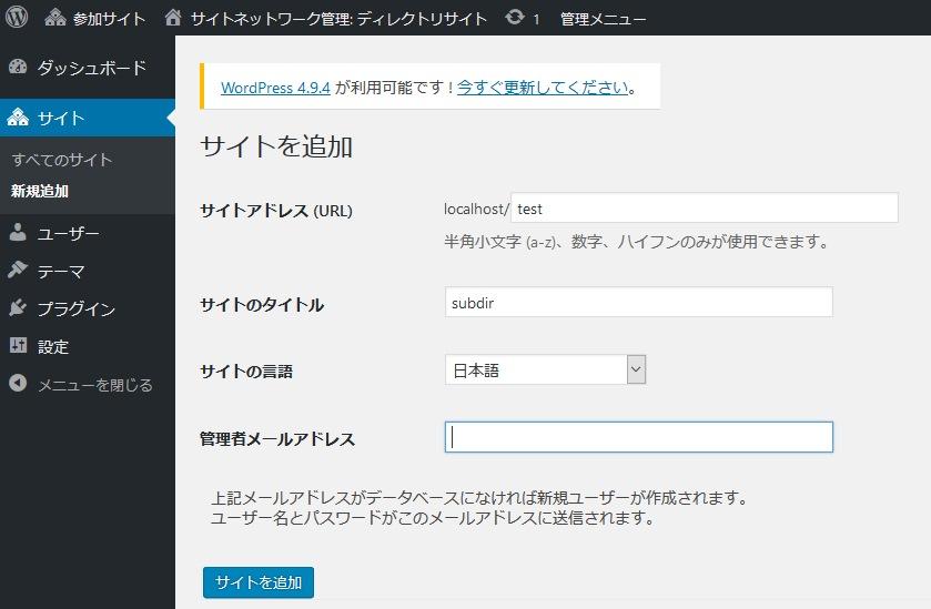 サイトネットワーク管理画面 サイト作成 項目