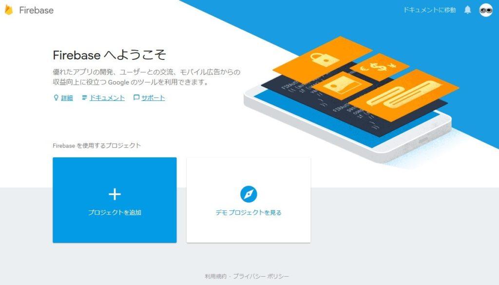Firebase プロジェクト作成2