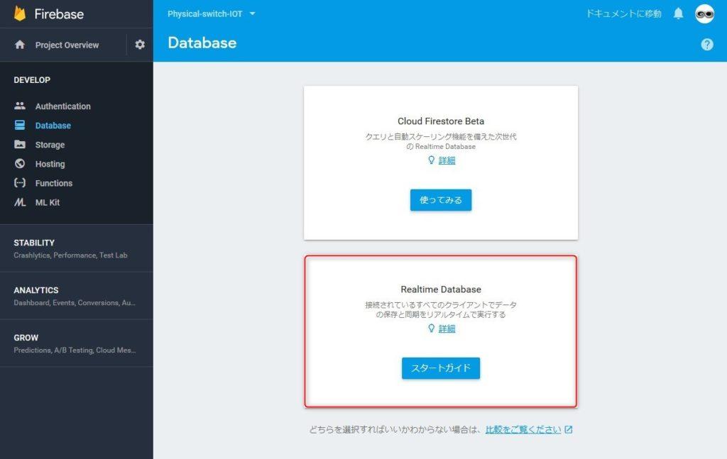 Firebase プロジェクト作成 DB