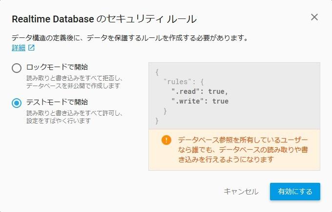 Firebase プロジェクト作成 セキュリティ