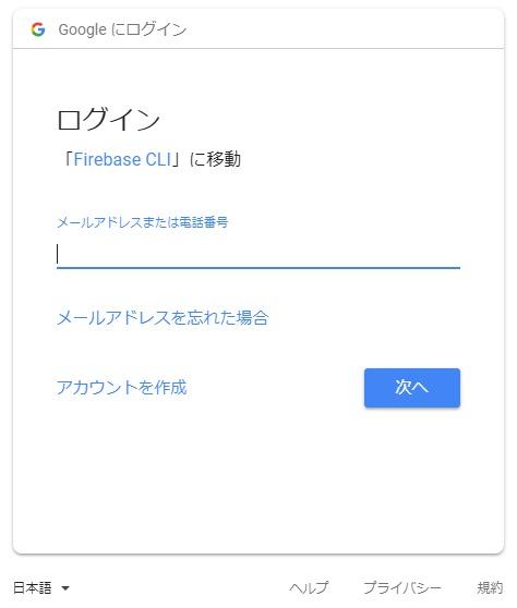 Firebase login2