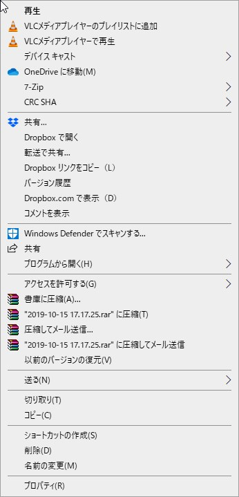 Windows10 コンテキストメニュー(右クリック)カスタマイズ