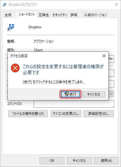 Dropboxのコンテキストメニューを非表示にする