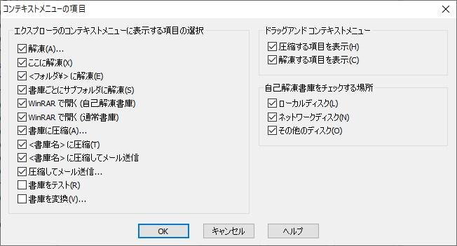 WinRARのコンテキストメニュー