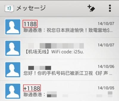 Screenshot_2014-10-20-04-48-06