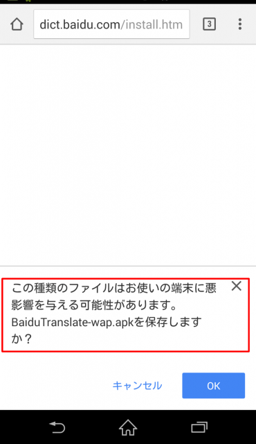 Screenshot_2014-10-21-00-23-06