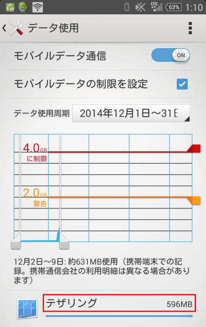 Screenshot_2014-12-09-01-10-03
