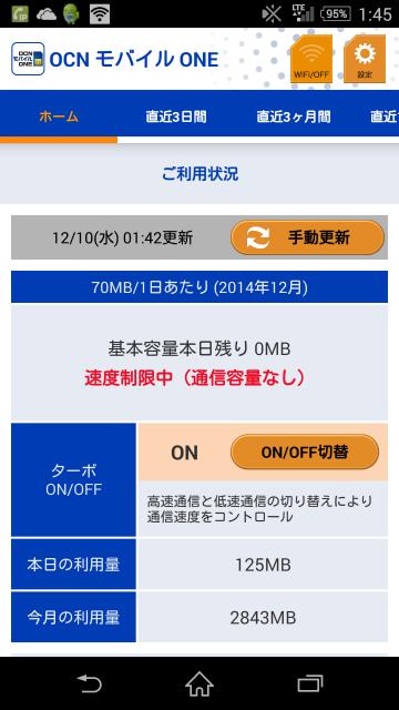 Screenshot_2014-12-10-01-45-26